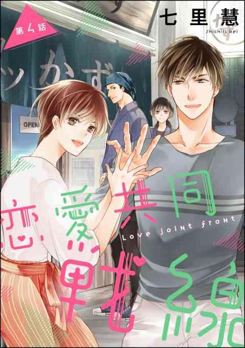 恋愛共同戦線(分冊版) 4巻