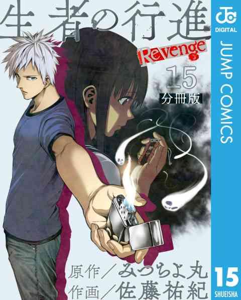 生者の行進 Revenge 分冊版 15巻
