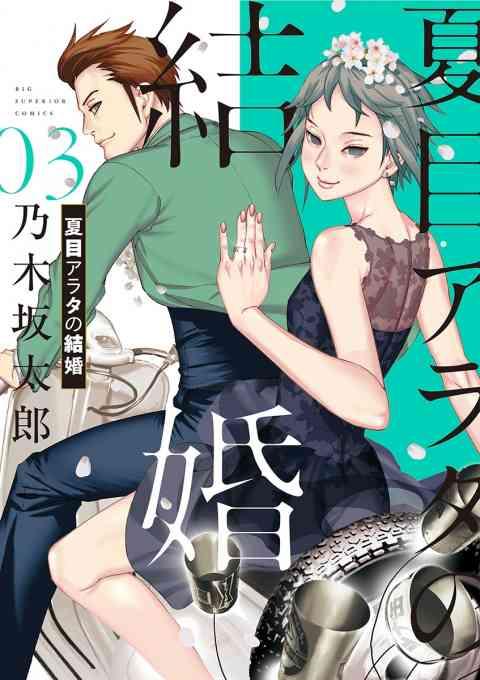 夏目アラタの結婚 3巻