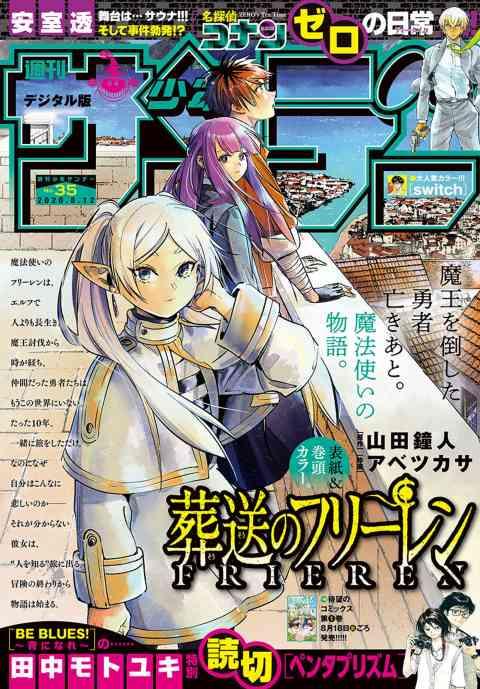 週刊少年サンデー 2020年35号(2020年7月29日発売)の書影