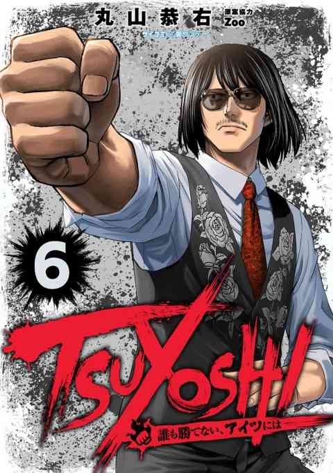 TSUYOSHI 誰も勝てない、アイツには 6巻