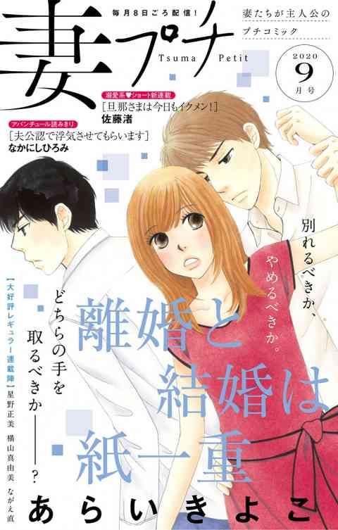 妻プチ 2020年9月号(2020年8月7日発売)