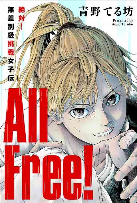 All Free!〜絶対!無差別級挑戦女子伝〜 分冊版 4巻