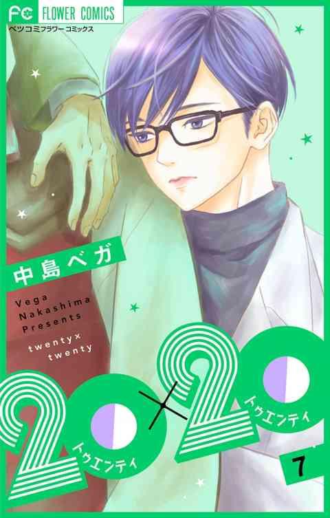 20×20【マイクロ】 7巻