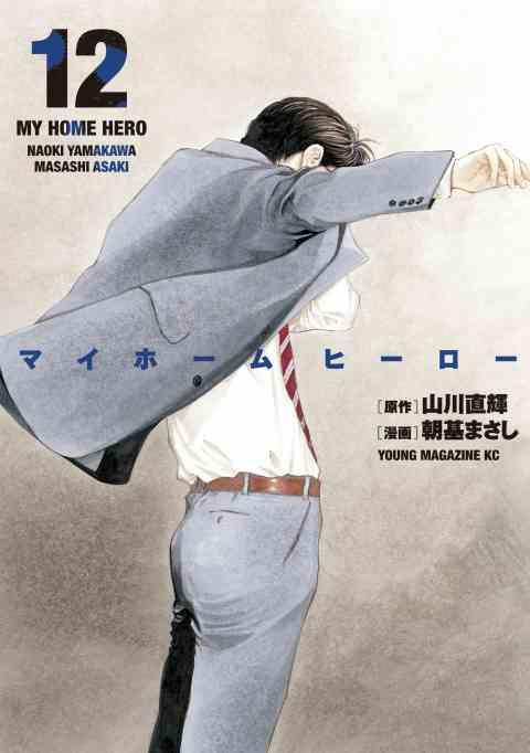 マイホームヒーロー 12巻