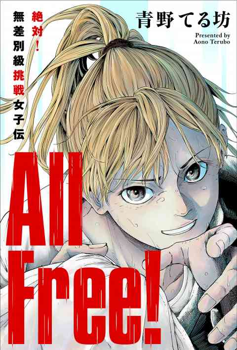 All Free!〜絶対!無差別級挑戦女子伝〜 分冊版 5巻
