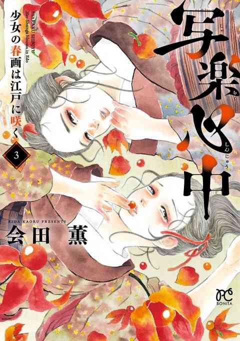 写楽心中 少女の春画は江戸に咲く 3巻