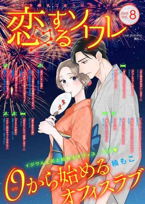恋するソワレ 2020年 Vol.8