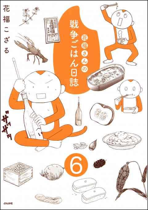 花福さんの戦争ごはん日誌(分冊版)