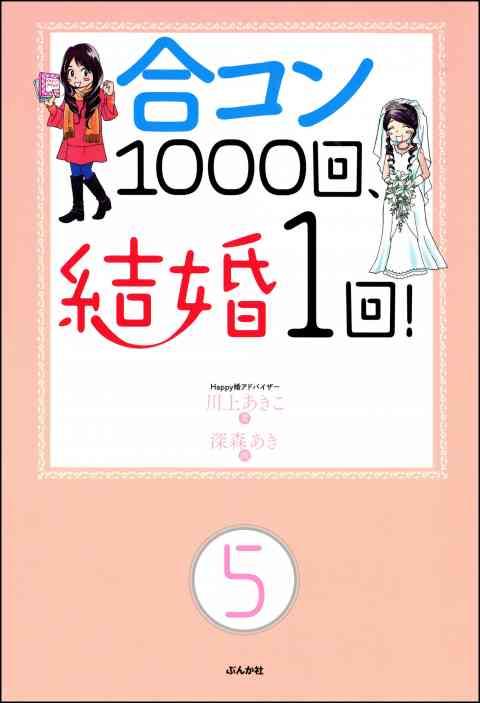 合コン1000回、結婚1回!(分冊版)