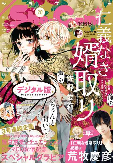 Sho−Comi 2020年20号(2020年9月19日発売)