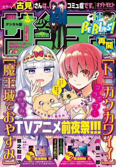 週刊少年サンデー 2020年43号(2020年9月23日発売)
