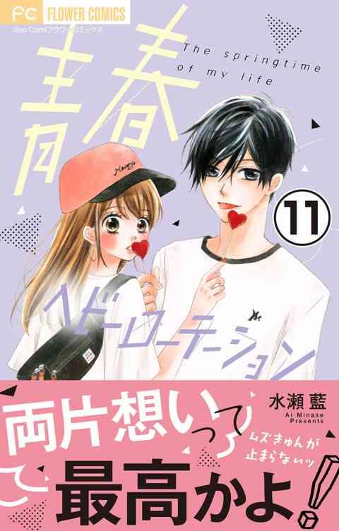 青春ヘビーローテーション【マイクロ】 11巻