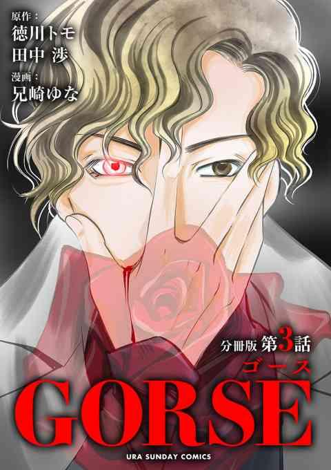 GORSE【マイクロ】