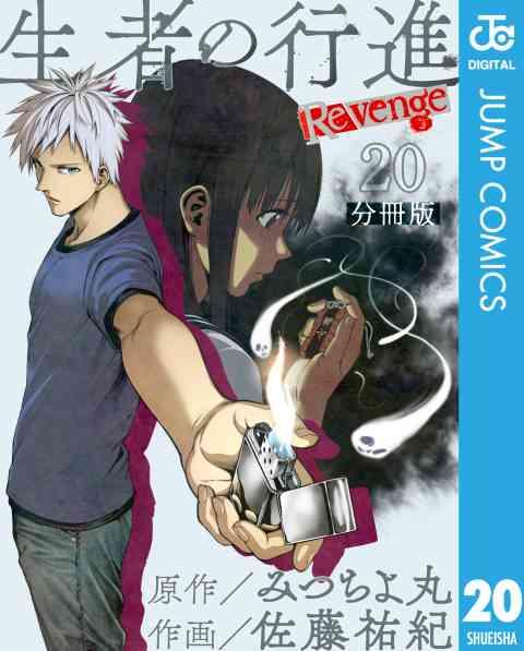 生者の行進 Revenge 分冊版 20巻