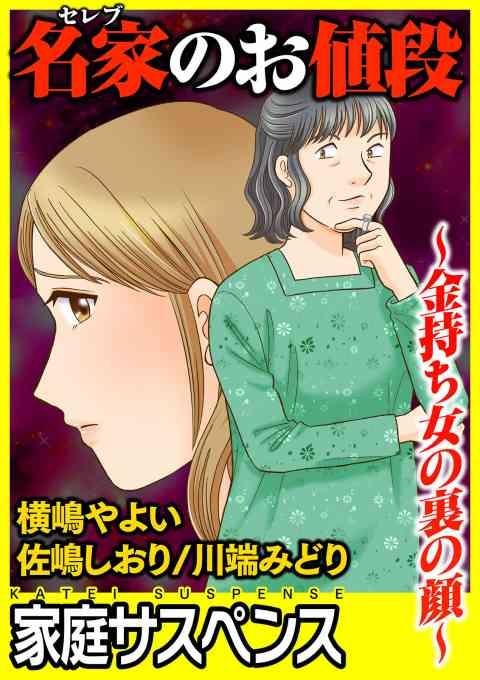 名家のお値段〜金持ち女の裏の顔〜
