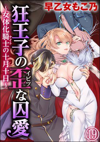 狂王子の歪な囚愛〜女体化騎士の十月十日〜(分冊版)