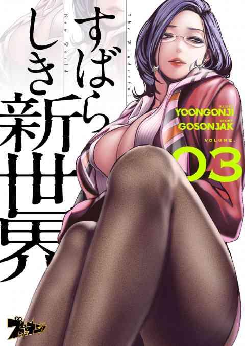 すばらしき新世界(フルカラー) 3巻