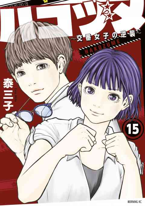 ハコヅメ〜交番女子の逆襲〜 15巻