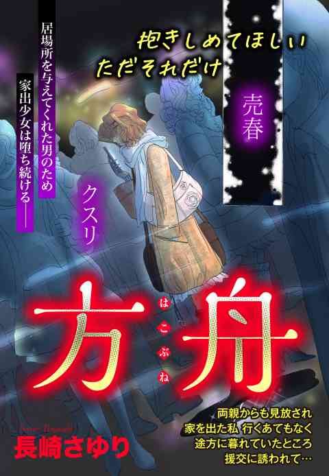 方舟 【単話売】