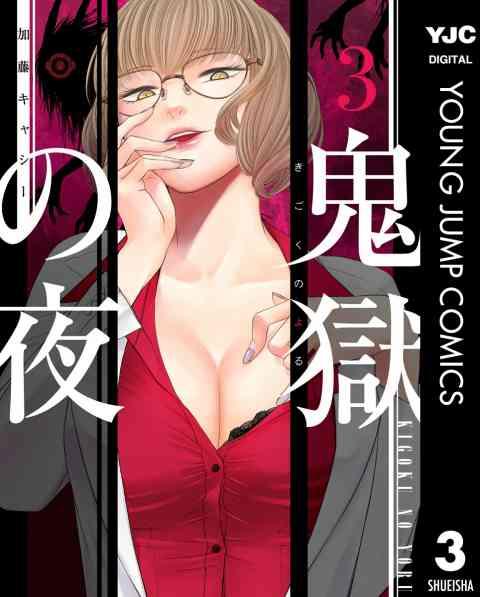 鬼獄の夜 単行本版 3巻