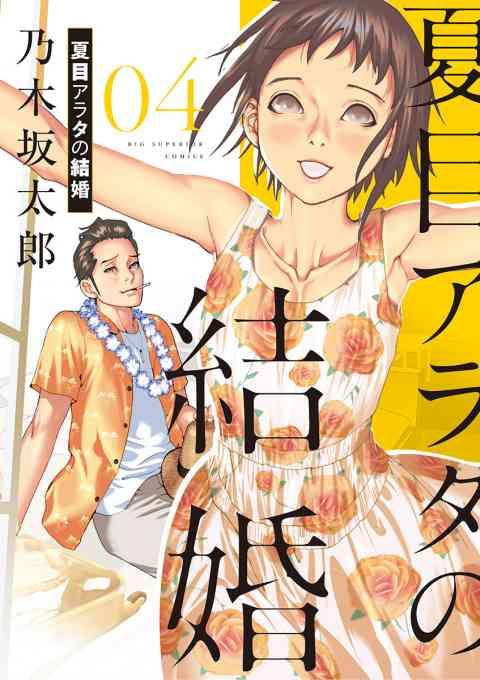 夏目アラタの結婚 4巻