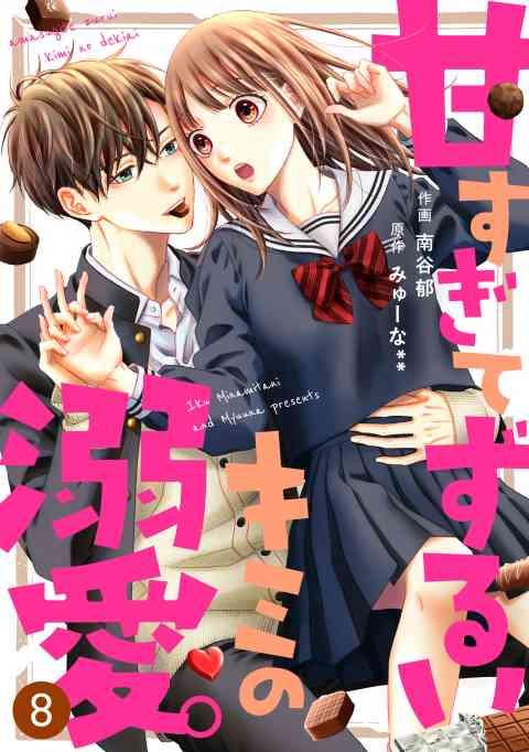 noicomi甘すぎてずるいキミの溺愛。(分冊版) 8巻