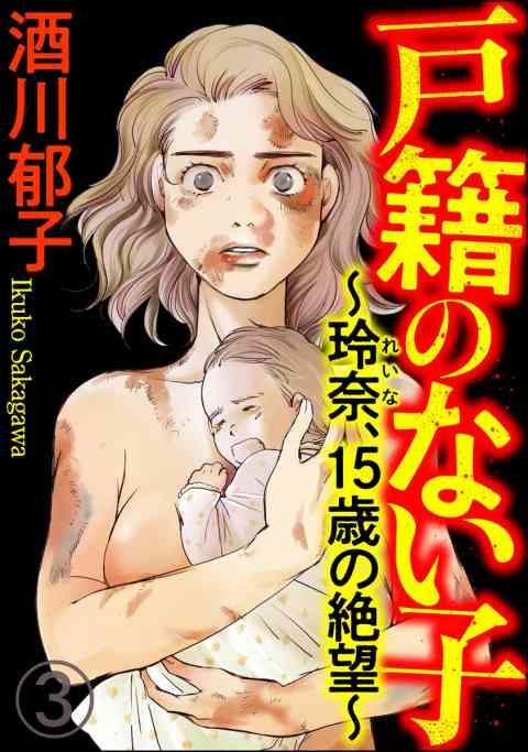 戸籍のない子 〜玲奈、15歳の絶望〜(分冊版)
