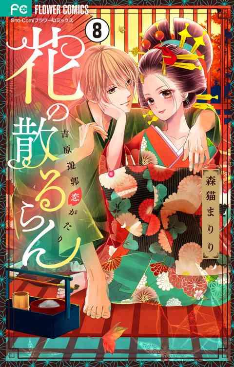 花の散るらん−吉原遊郭恋がたり−【マイクロ】 8巻