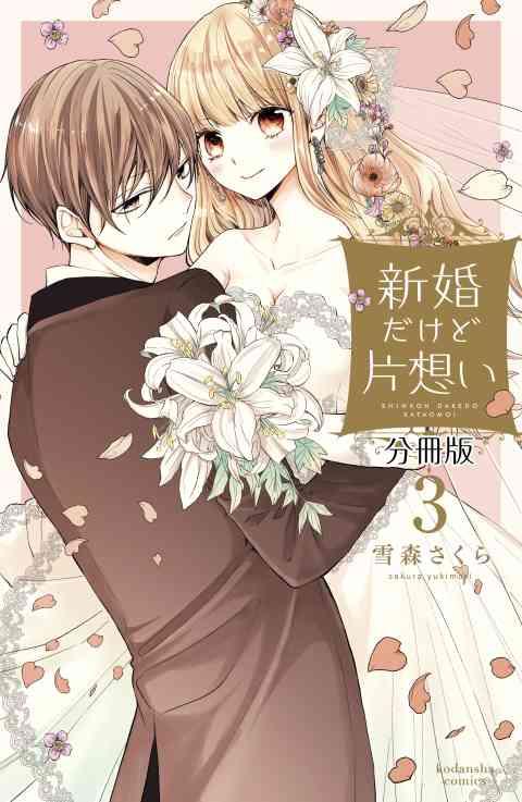 新婚だけど片想い 分冊版 3巻