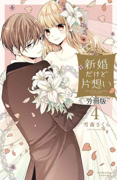 新婚だけど片想い 分冊版 4巻