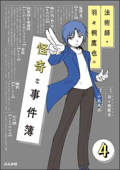 法術師・羽々桐鷹也の怪奇な事件簿(分冊版)