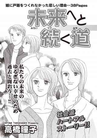 女のブラック履歴書 vol.3〜未来へと続く道〜