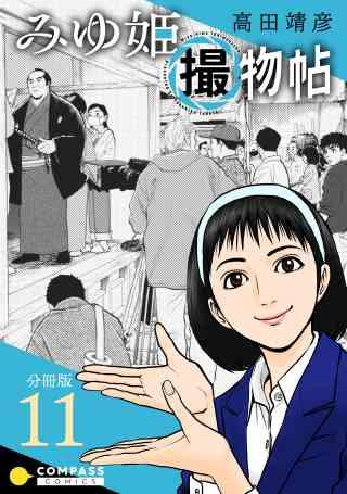 みゆ姫撮物帖(分冊版)