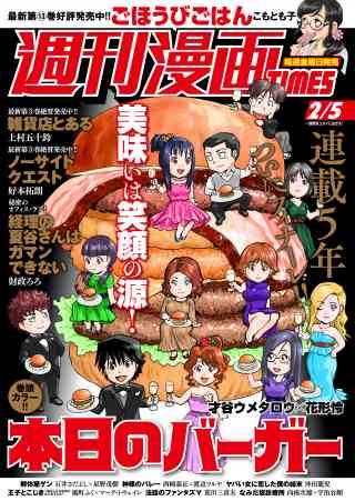 週刊漫画TIMES 2021年2/5号