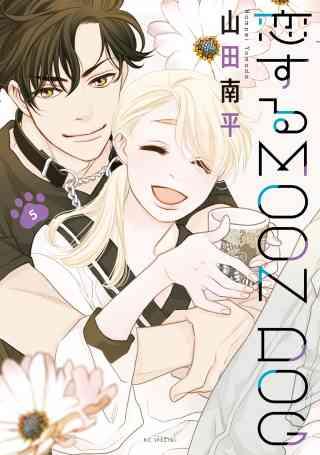恋するMOON DOG 5巻