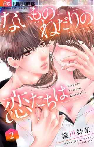 ないものねだりの恋たちは【マイクロ】 2巻