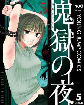 鬼獄の夜 単行本版 5巻