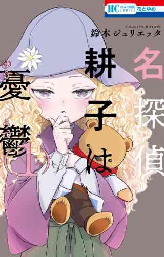 名探偵 耕子は憂鬱の書影