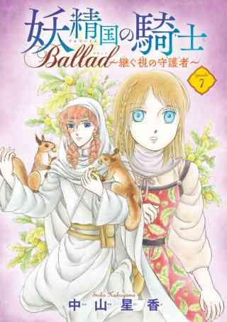 妖精国の騎士 Ballad 〜継ぐ視の守護者〜(話売り)