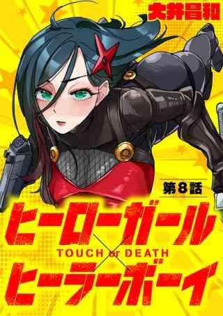 ヒーローガール×ヒーラーボーイ 〜TOUCH or DEATH〜【単話】