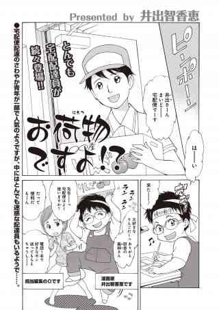 本当に怖いご近所SP vol.5〜お荷物ですよ!?〜