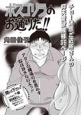 本当に怖いご近所SP vol.5〜ボスゴリラのお通りだ!!〜