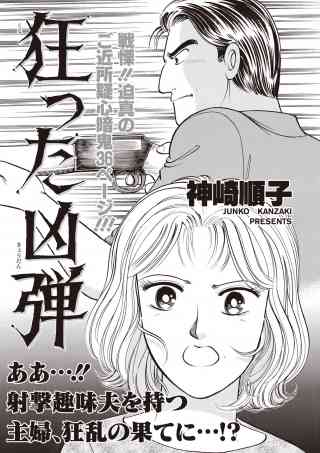 本当に怖いご近所SP vol.5〜狂った凶弾〜
