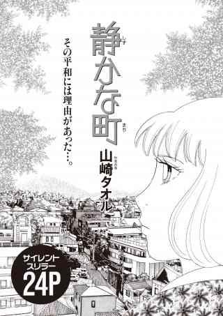 本当に怖いご近所SP vol.5〜静かな町〜