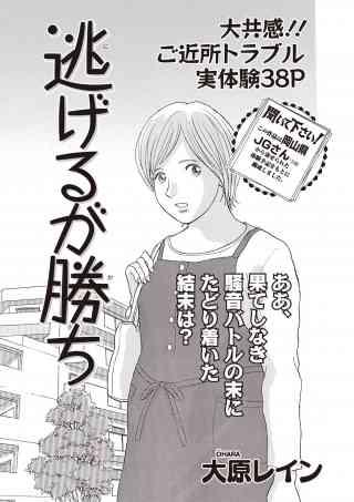 本当に怖いご近所SP vol.5〜逃げるが勝ち〜