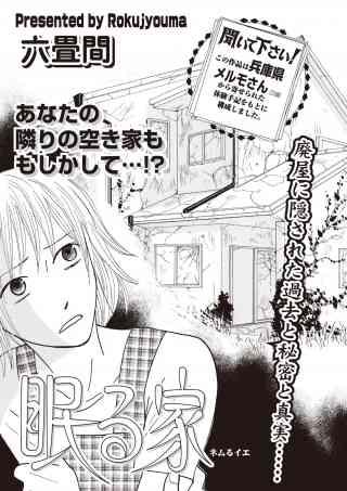 本当に怖いご近所SP vol.5〜眠る家〜