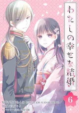 わたしの幸せな結婚【分冊版】 6巻