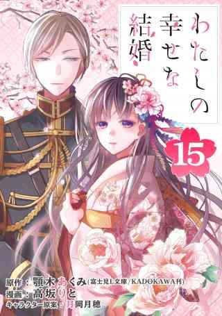 わたしの幸せな結婚【分冊版】 15巻
