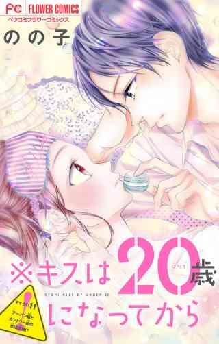 ※キスは20歳になってから【マイクロ】 11巻